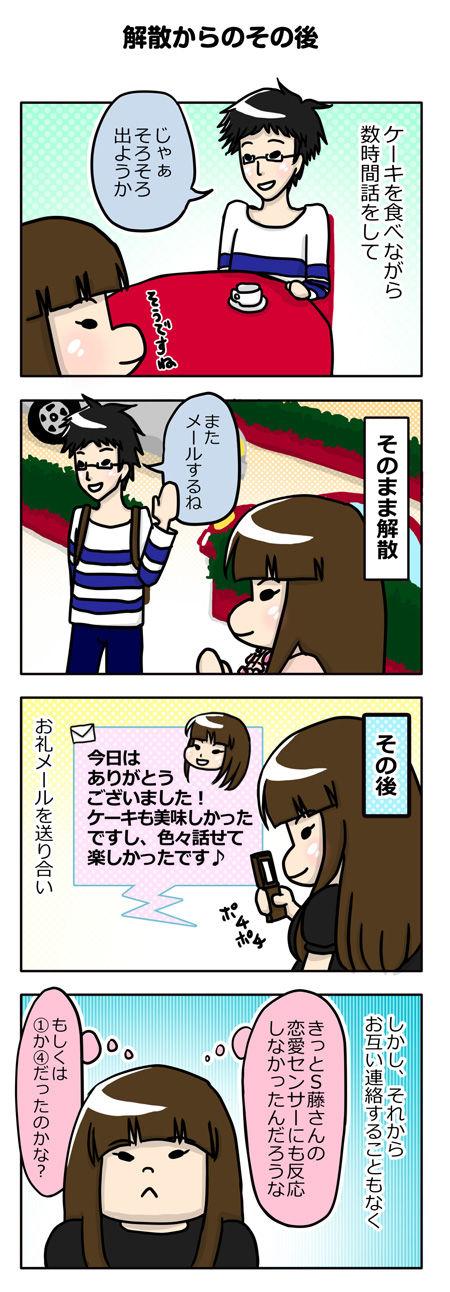 【婚活漫画】53話 S藤さんと2人でお茶