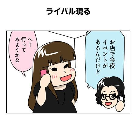 145_01【婚活漫画】68話-1 ライバル現る