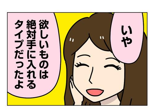 本命の彼女と別れて2番目の女性と結婚した理由 【婚活漫画 番外編】3_1_01