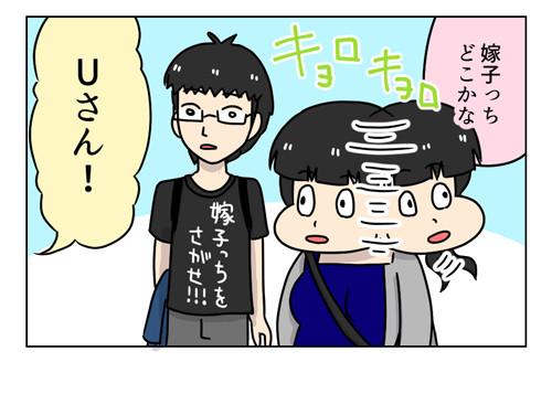 しんまい夫婦と名古屋観光1_2_03