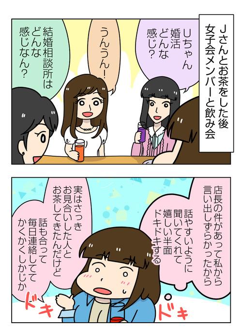 【婚活漫画】152-3 女子会メンバーへ打ち明けた反応2_2_01