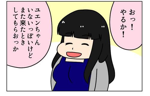 心理テスト_ヒロニキ嫁子yuen編_1_02