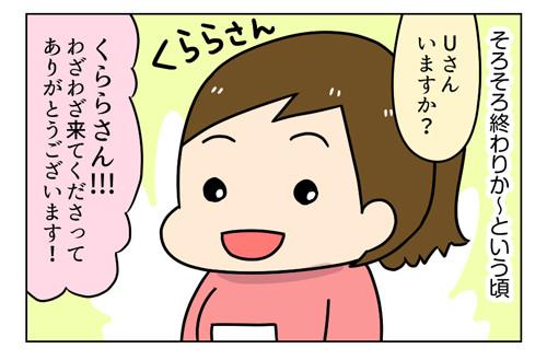 ライブドアブログ忘年会-後編-ビンゴの行方_2_02