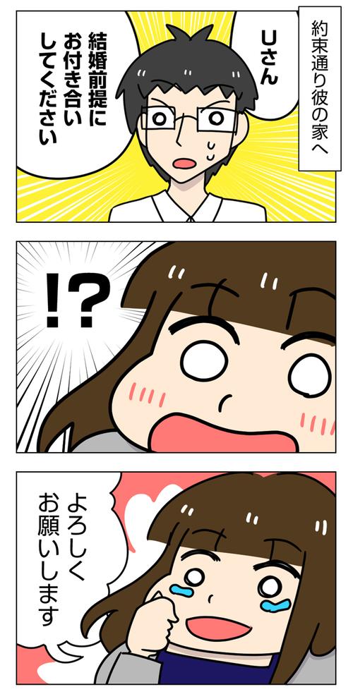 太めオタク女の婚活47_04