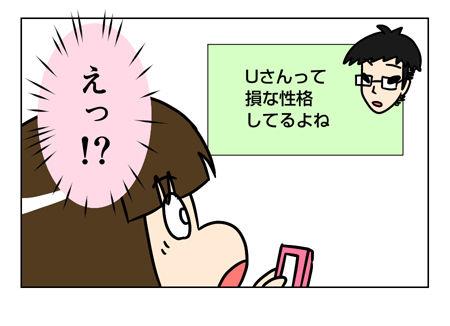 85話-1 佐々木さんから言われて衝撃だった発言