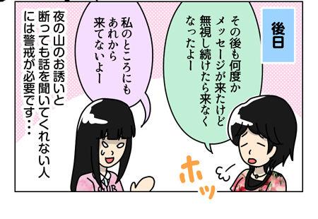 125_04【婚活漫画】63話-4 お断りメールをしたその後
