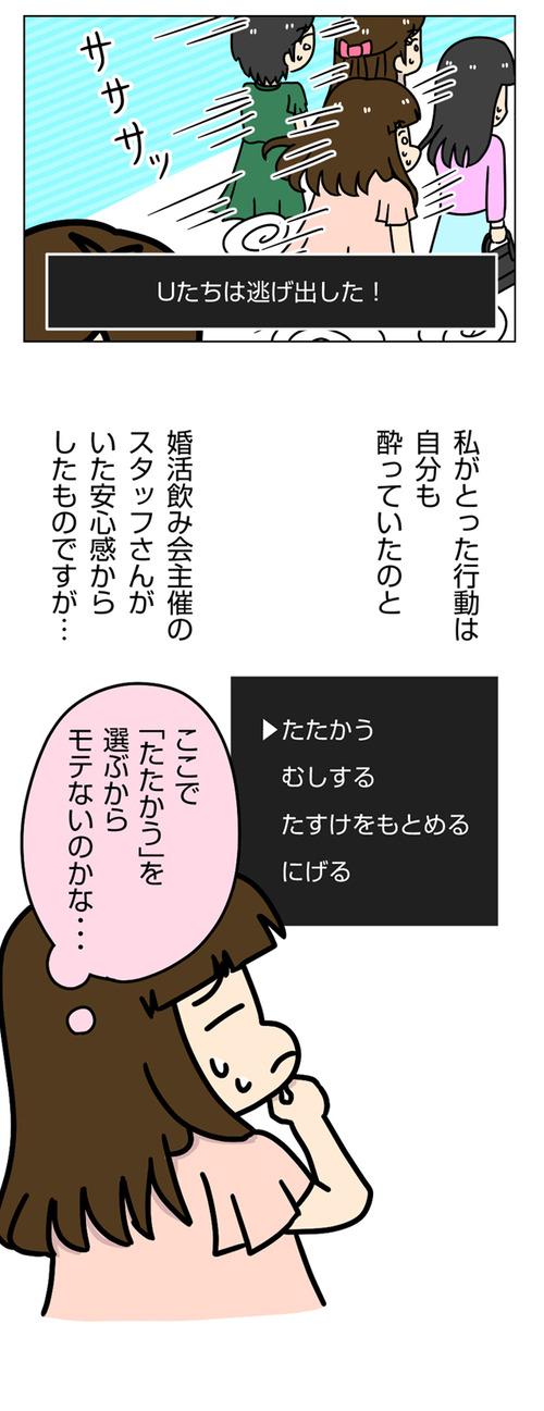 太めオタク女の婚活21話_04