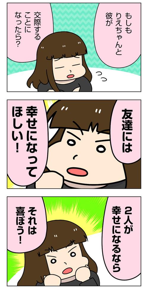 太めオタク女の婚活22話_02