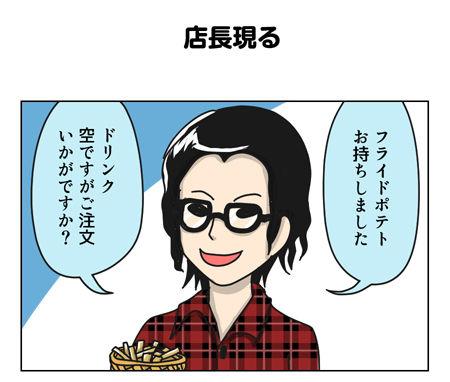 138_01【婚活漫画】66話-3 店長現る(眼鏡)