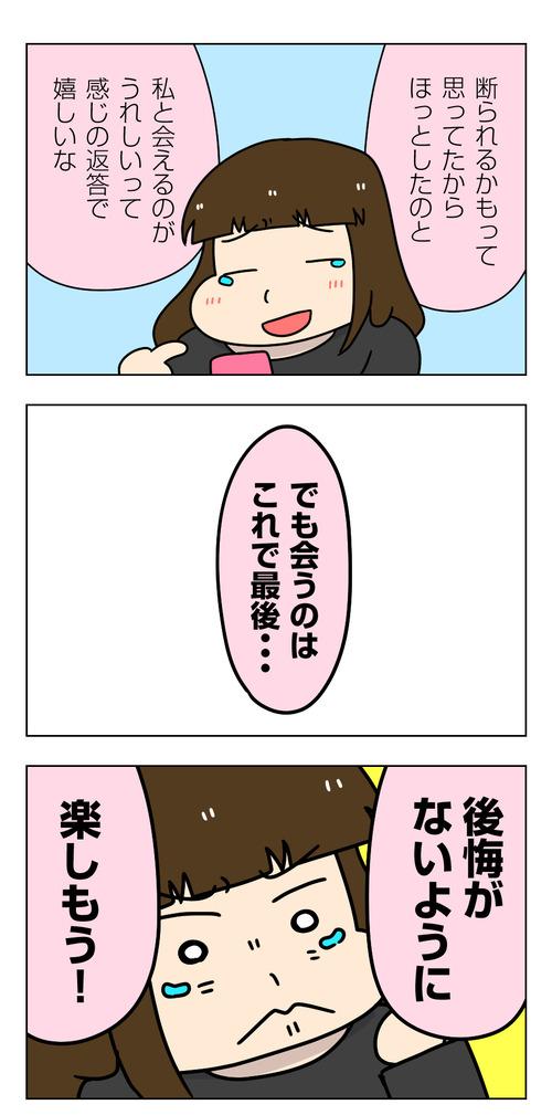 【婚活漫画】161-6 深夜2時すぎのメール と Jさんからの返事5_2_01