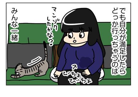 猫漫画5_甘え方もそれぞれ_1_04