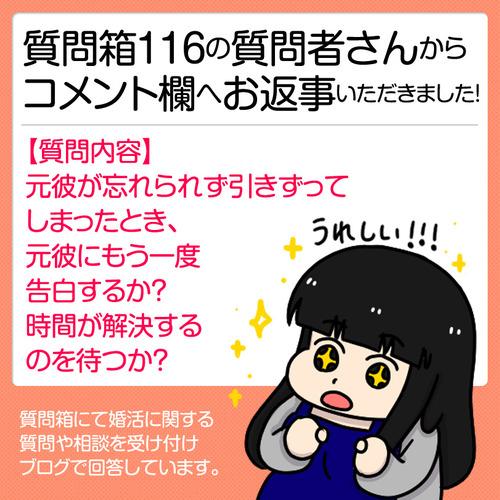 116_お返事