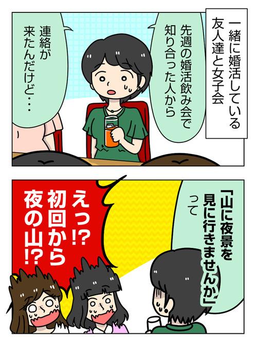 太めオタク女の婚活23話_01