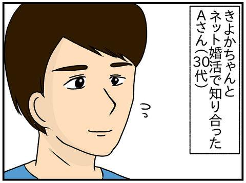 512.きよかの婚活奮闘記① コーラと砂糖