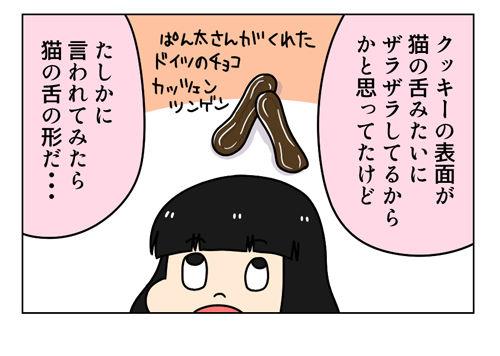 ぱん太さんからの贈り物_3_04
