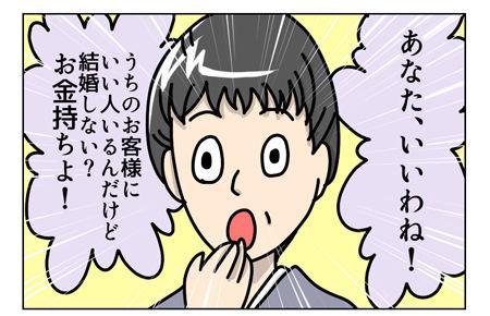【裏話】えむこちゃんと玉の輿の縁談_03