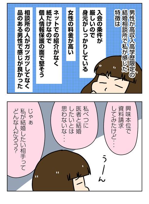 【婚活漫画】146-2 医者・高収入男性 限定登録の結婚相談所に私が感じた特徴1_2_02