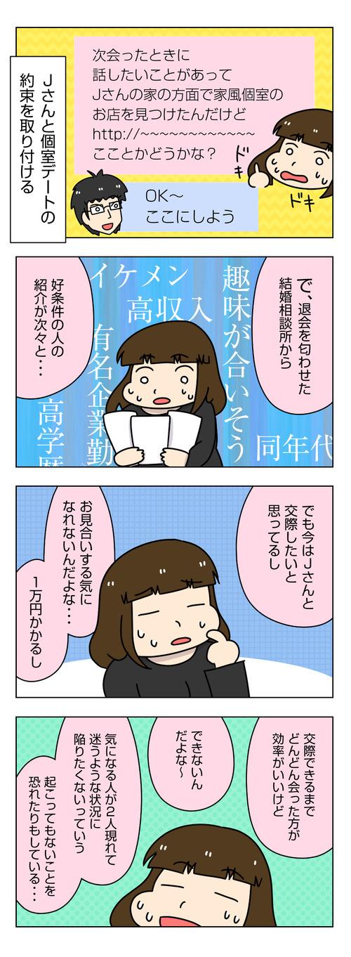【婚活漫画】154 個室デートの約束 と 結婚相談所の活動現状について1_1