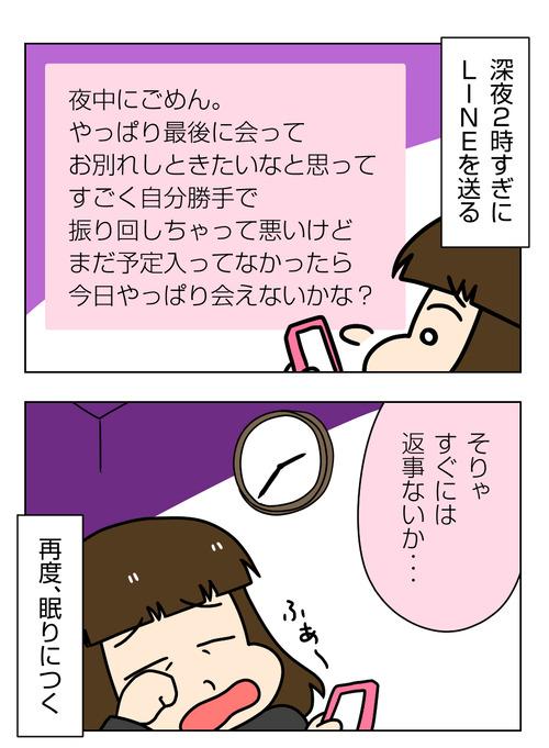 【婚活漫画】161-6 深夜2時すぎのメール と Jさんからの返事5_1_01