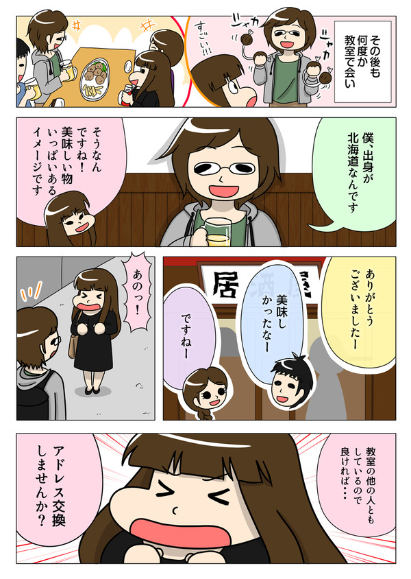 【婚活漫画】72話-2 難関の連絡先交換