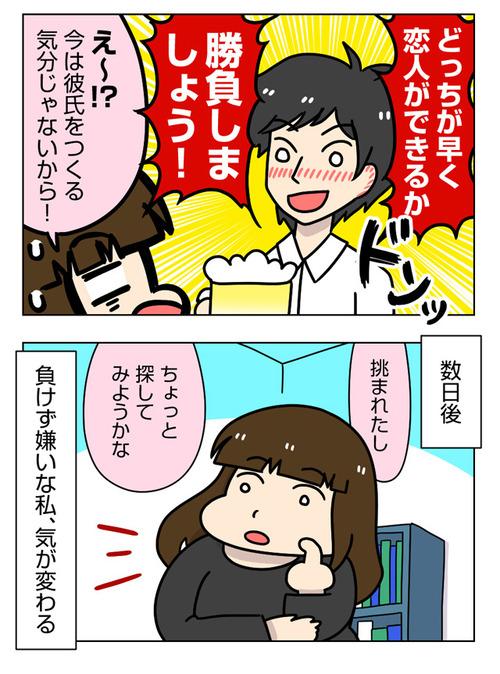 太めオタク女の婚活4話婚活する気になったキッカケ_02