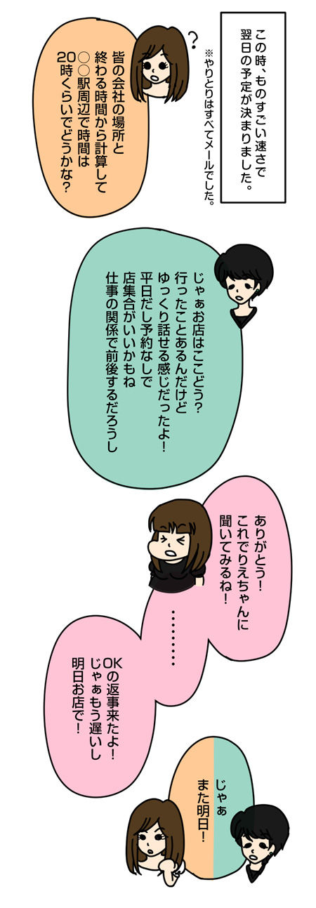 103omake【婚活漫画】57話 女子会メンバーのりえちゃんの失恋
