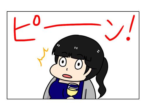 チキン!手羽先!_2_01