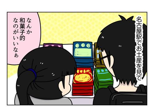 しんまい夫婦と名古屋観光4_1_01