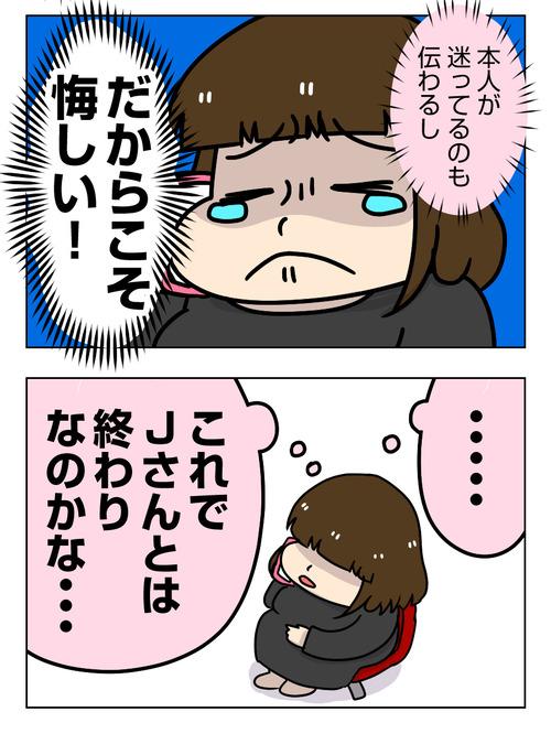 【婚活漫画】158-4 フラれた本当の理由を聞いて3_2_02