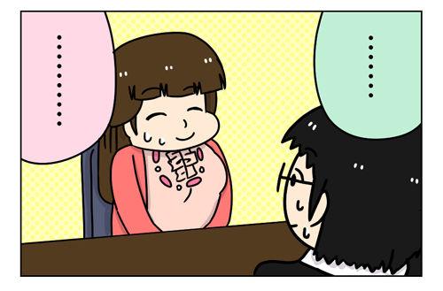 2_2_02【婚活漫画】113-3 結婚相談所 Bさん 私史上、一番辛いお見合いだった...