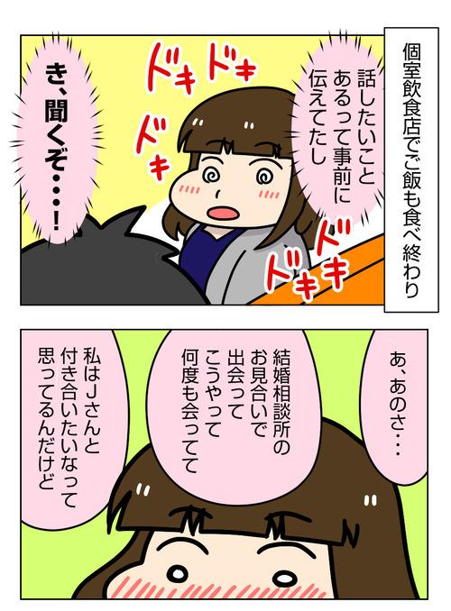 【婚活漫画】155-3 好きな人に自分のことをどう思うか聞いた結果2_1_01