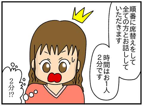575.きよかの婚活奮闘記⑩ 努力