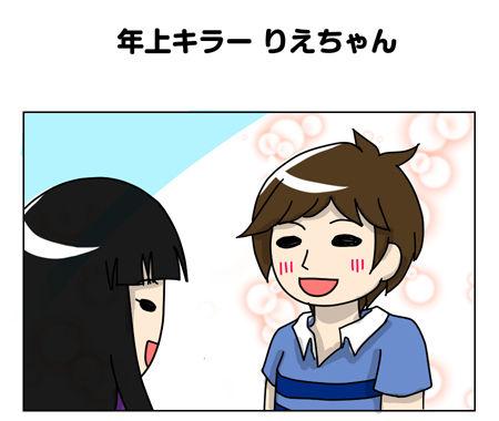 129_01【婚活漫画】64話-3 年上キラー りえちゃん