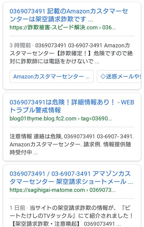0369073491で検索2