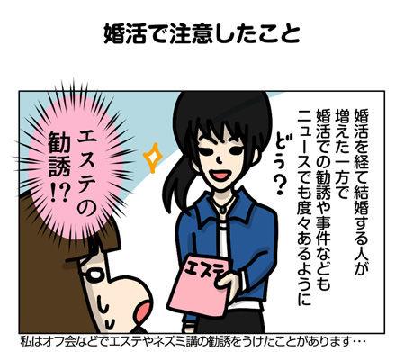 031_01【婚活漫画】29~30話 ネット婚活で注意したこと