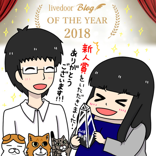 ライブドアブログ OF THE YEAR 2018_1