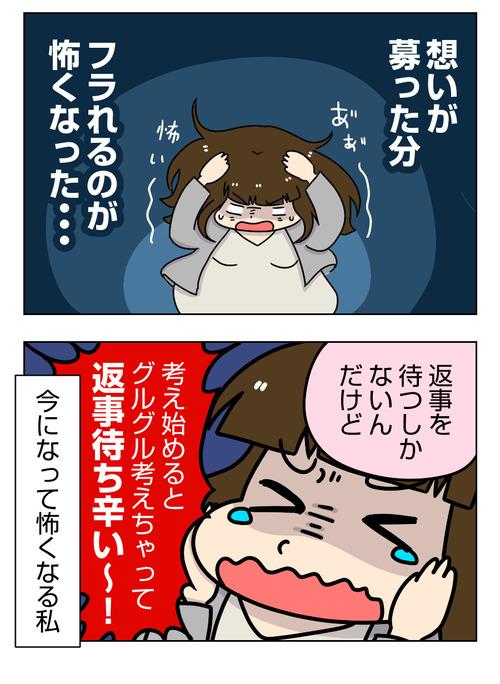 【婚活漫画】157-2 遠出デートで改めて感じたこと1_2_02