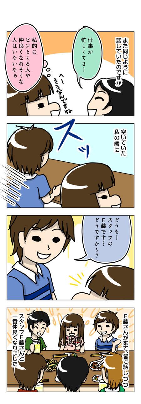 110【婚活漫画】59話 4人で婚活飲み会へ