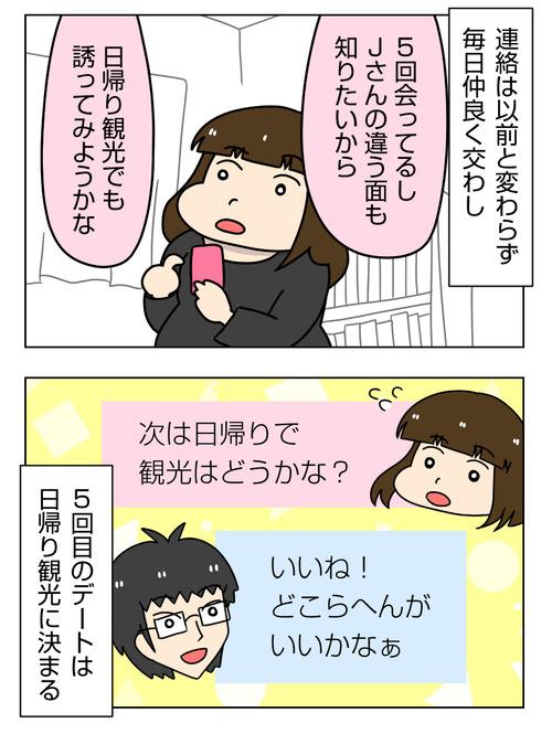 【婚活漫画】156 5回目のデートの約束 と 今の気持ち1_1_02