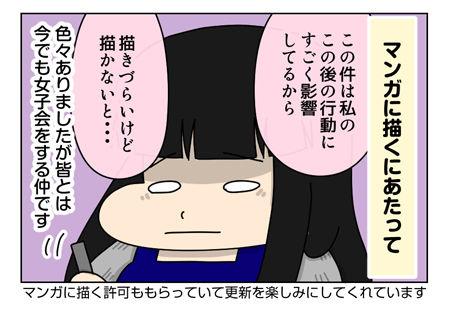 149_04【婚活漫画】68話-オマケ 女子会メンバーとのケンカについて