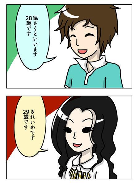 066_03【婚活漫画】46話 さぁ楽しいオフ会の時間です!