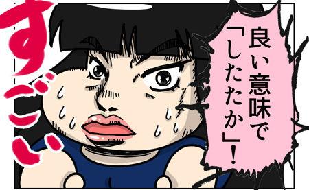 えむこちゃんと三宮で初オフ会!_4_02