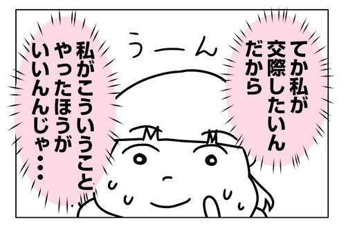 【婚活漫画】153-4 別れ際で気になったJさんの行動3_1_02