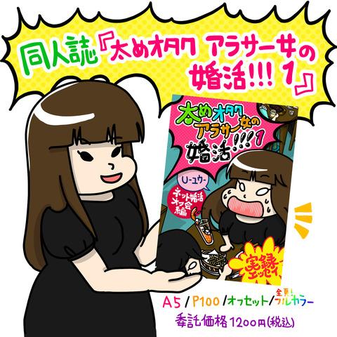 太オタ婚活-漫画本の委託販売のお知らせ