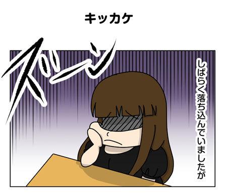 156_01【婚活漫画】71話-1 キッカケ