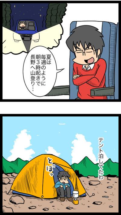 e心の内 プロポーズ決行編02