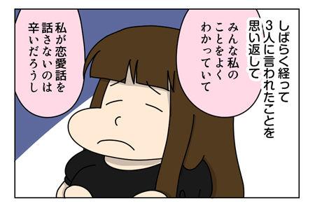 149_02【婚活漫画】68話-オマケ 女子会メンバーとのケンカについて