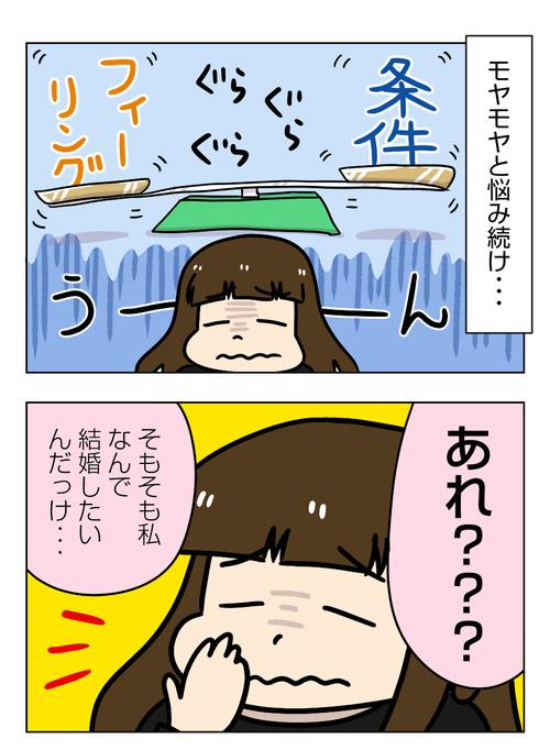 【婚活漫画】147-4 ネット婚活 Iさんに交際申し込みされて今の私の想いを伝えてみる3_2_01