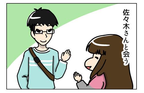 87話-1 佐々木さんのビックリ発言2