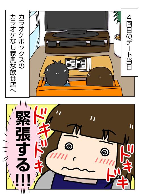 【婚活漫画】155-1 4回目のデートは個室でドキドキ1_1_01
